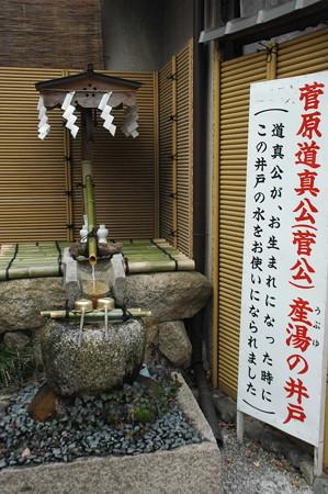 菅公産湯の井戸