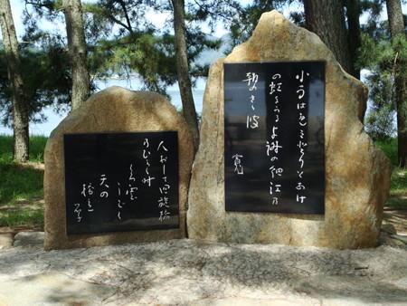 与謝野寛、晶子歌碑