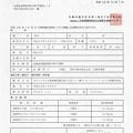 写真: 原水2号(放射能検査成績書)1610