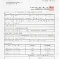 写真: 原水2号(放射能検査成績書)1701