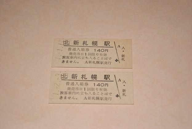 新札幌駅硬券入場券