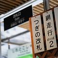 写真: 網走行き列車を暫し待つ。