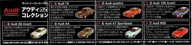 サントリーボス_アウディコレクション Audi A4_007