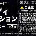 サントリーボス_アウディコレクション Audi A4_006