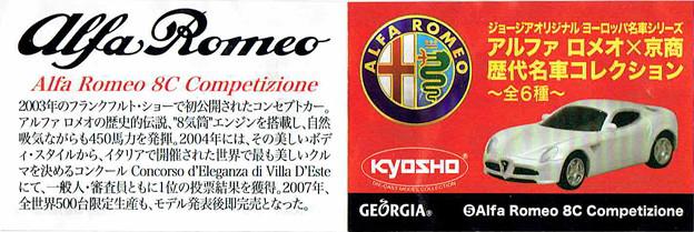 ジョージア_ヨーロッパ名車シリーズ アルファロメオ x 京商 歴代名車コレクション Alfa Romeo 8C Competizione 2007_006