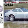 Photos: ワンダ_プロジェクトX 時代を変えた伝説の名車たち ニッサン フェアレディZ Z432_007