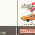 写真: ワンダ_プロジェクトX 時代を変えた伝説の名車たち ニッサン フェアレディZ Z432_006