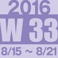 2016w33