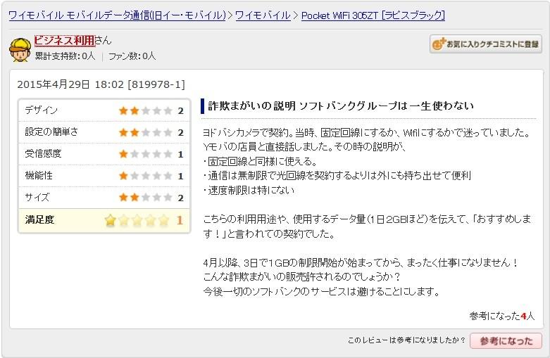 http://art41.photozou.jp/pub/119/2912119/photo/221880275_org.v1430308954.jpg