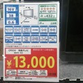 Photos: 安い!