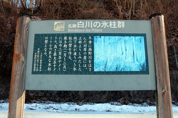 名勝「白川氷柱群」