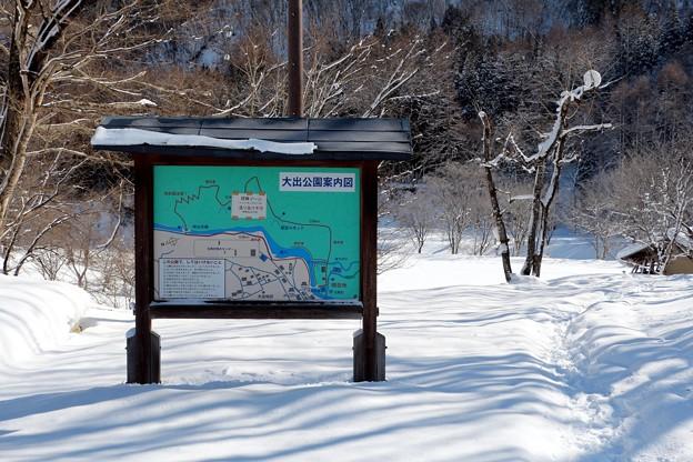 積雪の「大出公園」