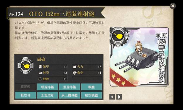 OTO152mm三連装速射砲(2)