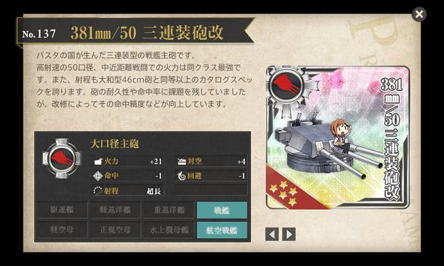381mm/50三連装砲改