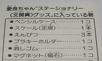 りぼん応募者全員サービス 1991年 池野恋の愛良ちゃん ステーショナリー(文房具)グッズ