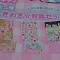 いちご新聞 ときめき☆封筒セット