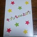 Photos: ファミリーマート・サークルK・サンクス限定 ホシオくんオリジナルノート