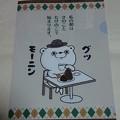 Photos: セブンイレブン限定 ヨッシースタンプクリアファイル