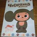 cheburashka8