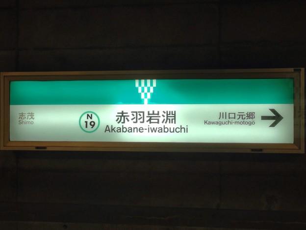 赤羽岩淵駅 Akabane-iwabuchi Sta.