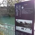 Photos: 五色沼