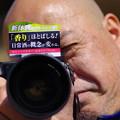 写真: 私のカメラ