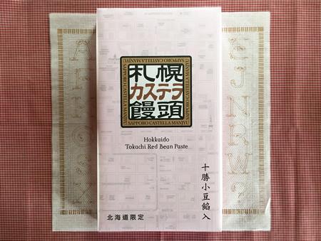 『ヨシミ』の「札幌カステラ饅頭」01