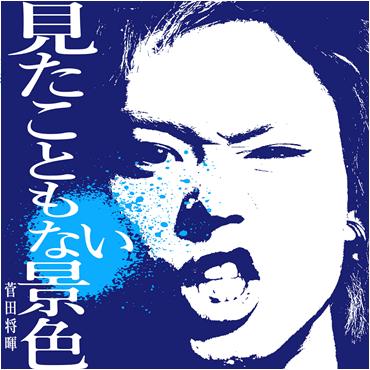 菅田将暉「見たこともない景色」