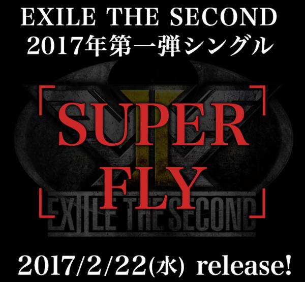 【試聴】EXILE THE SECOND「SUPER FLY」発売へ!2017年第一弾シングル!歌詞あり