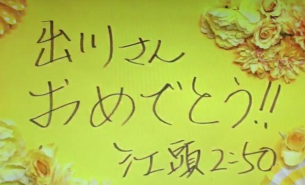 【動画】江頭の「恋ダンス」とお祝いのメッセージに出川哲郎が感動!