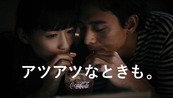 【動画】コカ・コーラ新CMで満島真之介&綾瀬はるかのアツアツぶりが公開!
