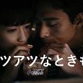 Photos: 【動画】コカ・コーラ新CMで満島真之介&綾瀬はるかのアツアツぶりが公開!
