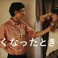 Photos: 【動画】満島真之介&綾瀬はるかのコカ・コーラ新CM「ウチのコークは世界一」篇が公開!