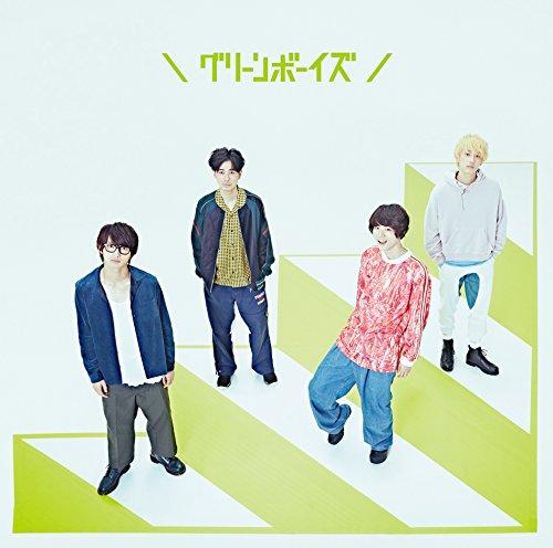 【動画】グリーンボーイズのファーストシングル「グリーンボーイズ」1月24日発売!詳細情報を紹介!