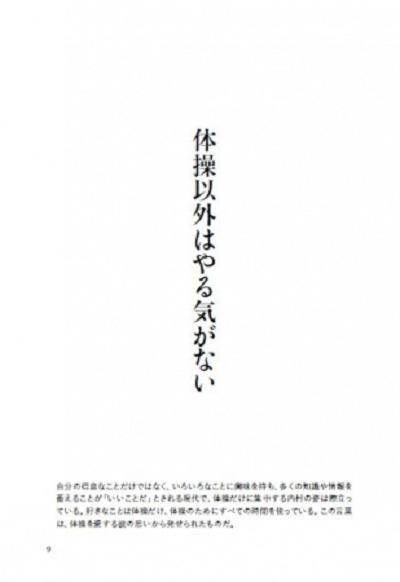 内村航平『栄光のその先へ 内村航平語録―8年無敗の軌跡』P9