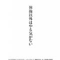 Photos: 内村航平『栄光のその先へ 内村航平語録―8年無敗の軌跡』P9