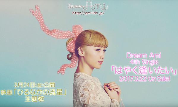 【動画】DreamAmi「はやく逢いたい」が映画『ひるなかの流星』主題歌に決定!コメントやリリックビデオ公開!