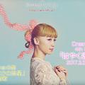 Photos: 【動画】DreamAmi「はやく逢いたい」が映画『ひるなかの流星』主題歌に決定!コメントやリリックビデオ公開!