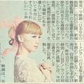 写真: スポーツ報知 2017年1月31日の記事 DreamAmi「ひるなかの流星」歌う 新曲「はやく逢いたい」3月22日リリース!