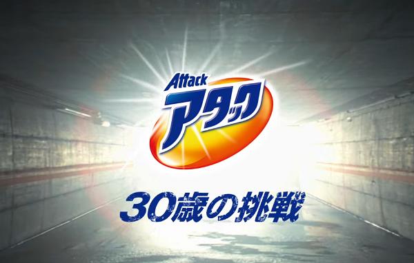 【動画】アタック新CM「30歳の挑戦」に本田圭佑、渡辺直美らが出演!CM曲はミスチル「蘇生」