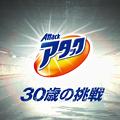 Photos: 【動画】アタック新CM「30歳の挑戦」に本田圭佑、渡辺直美らが出演!CM曲はミスチル「蘇生」