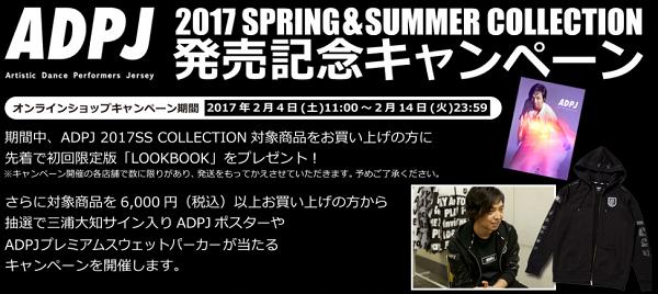 「ADPJ」2017SSコレクション発売記念キャンペーンで三浦大知のサイン入りグッズもらえる!