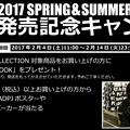 Photos: 「ADPJ」2017SSコレクション発売記念キャンペーンで三浦大知のサイン入りグッズもらえる!