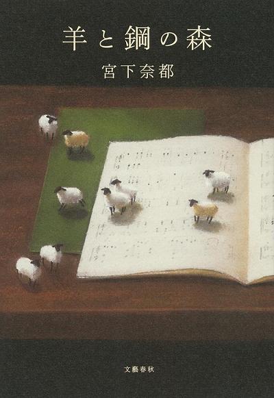 山崎賢人、三浦友和が宮下奈都原作の人気小説が実写映画化『羊と鋼の森』に出演!