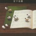 Photos: 山崎賢人、三浦友和が宮下奈都原作の人気小説が実写映画化『羊と鋼の森』に出演!