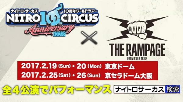 RAMPAGEがナイトロサーカスのスペシャルサポーターに就任!大阪オートメッセでもPR!