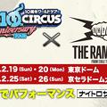 Photos: RAMPAGEがナイトロサーカスのスペシャルサポーターに就任!大阪オートメッセでもPR!