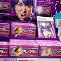 Photos: 【急げ!】嵐・大野智の新「アレグラFX」が店頭に並ぶ!リーフレットが無料でもらえるぞ!