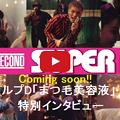 Photos: 【動画】EXILE THE SECOND×スカルプD「まつげ美容液」特別インタビューが公開!