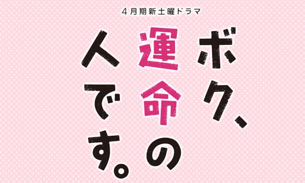「ボク、運命の人です。」土曜よる10時の日テレ新ドラマに亀梨和也、木村文乃、山下智久ら豪華キャストが出演!